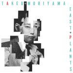 BBE Music is proud to present the next instalment in the J Jazz Masterclass Series: 'East Plants' by Takeo Moriyama, one of Japan's finest jazz drummers.